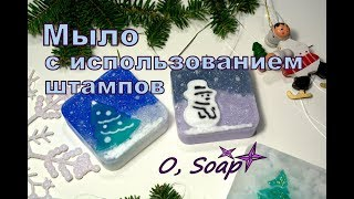 Soap using stamps for cookies