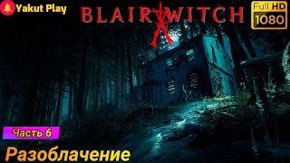 Blair Witch[2019] — Часть 6 : разоблачение[1080p 60ᶠᵖˢ ] [rus]