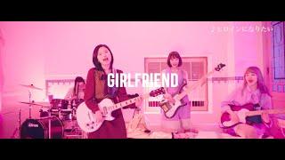 GIRLFRIEND / ヒロインになりたい TV SPOT(15sec)