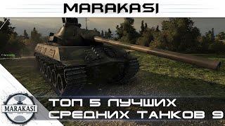 Топ 5 лучших средних танков 9 уровня World of Tanks