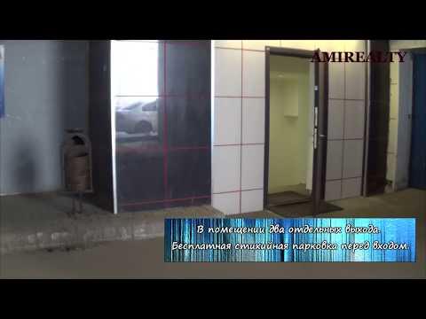 Предлагается в аренду помещение свободного назначения в Москве м. Полежаевская