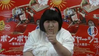 7/22(土)公開の映画「ボン・ボヤージュ~家族旅行は大暴走~」酒井藍...