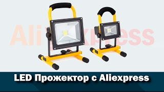 LED Прожектор с Aliexpress(Желаю всем Приятного просмотра !!! Товар из видео на Aliexpress: http://ali.pub/gunhb ..., 2016-12-07T00:21:53.000Z)