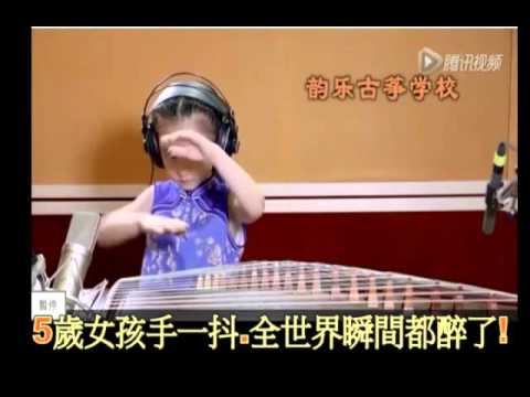 5 years old kid plays Xiao ping guo