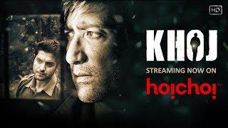 Khoj (খোঁজ ) Trailer | Vikram Chatterjee | Shataf Figar | Latest Bengali Movie | SVF | hoichoi