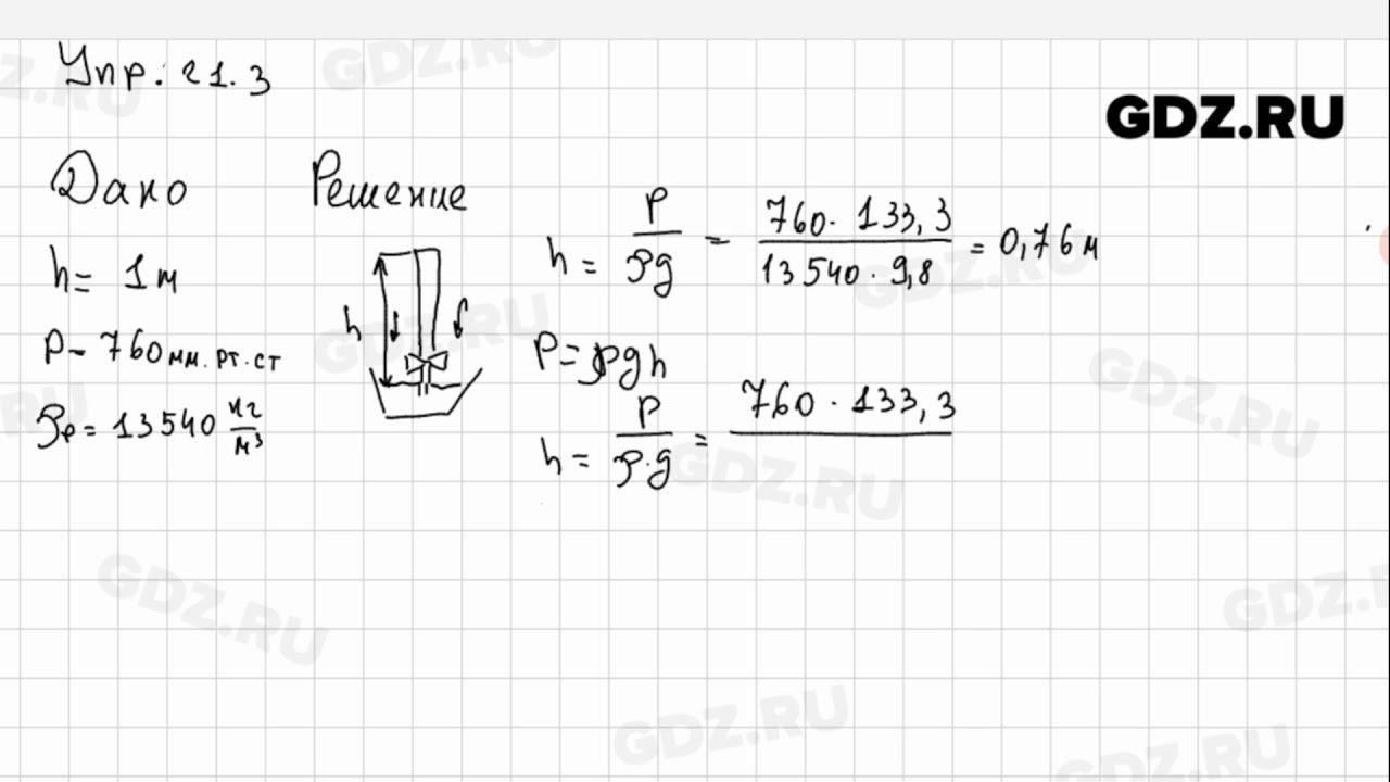 Видео гдз физика 7 класс перышкин