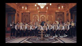 خليها على الله - khalleha Ala Allah - المرعشلي