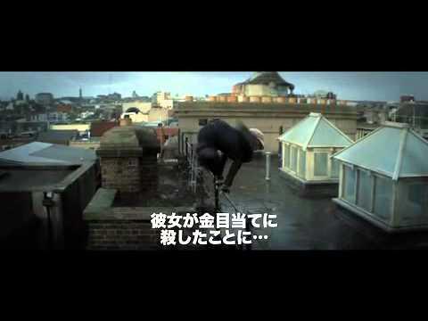 映画『エージェント・マロリー』予告編