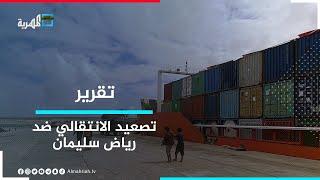 تصعيد مليشيا الانتقالي ضد مدير ميناء سقطرى رياض سليمان