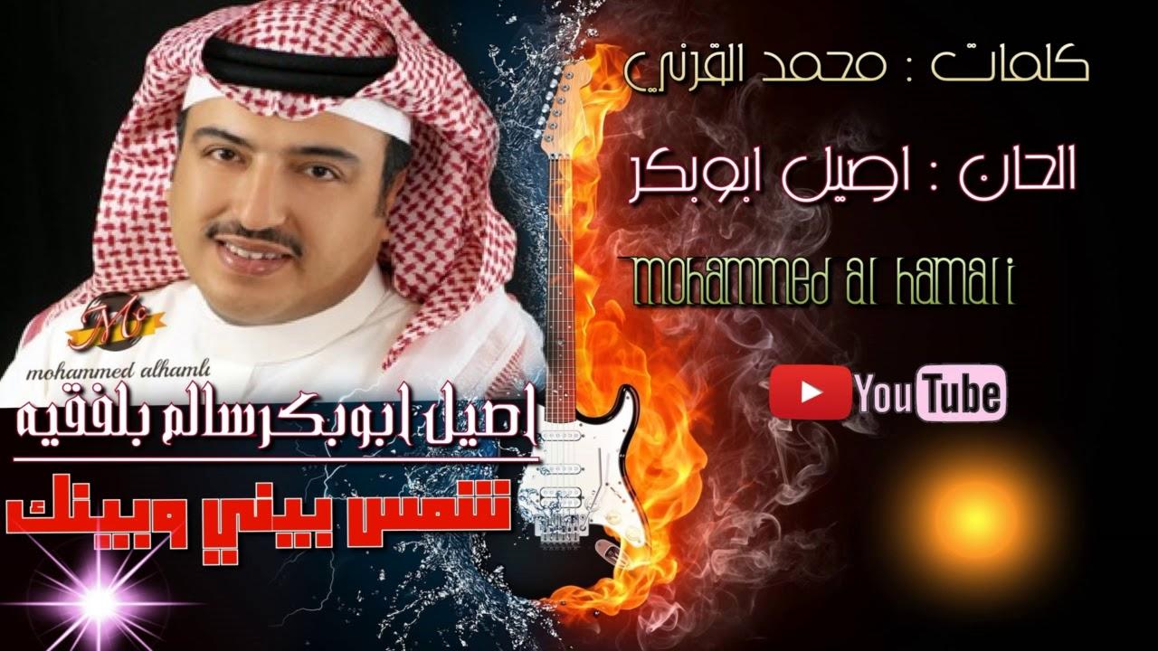 شمس الضحيه ابوبكر سالم كلمات