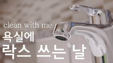 SUB)욕실청소,두 달에 한번 락스 사용하는 날, 청소 브이로그 [꽁주부TV] CLEAN WITH ME BATHROOM