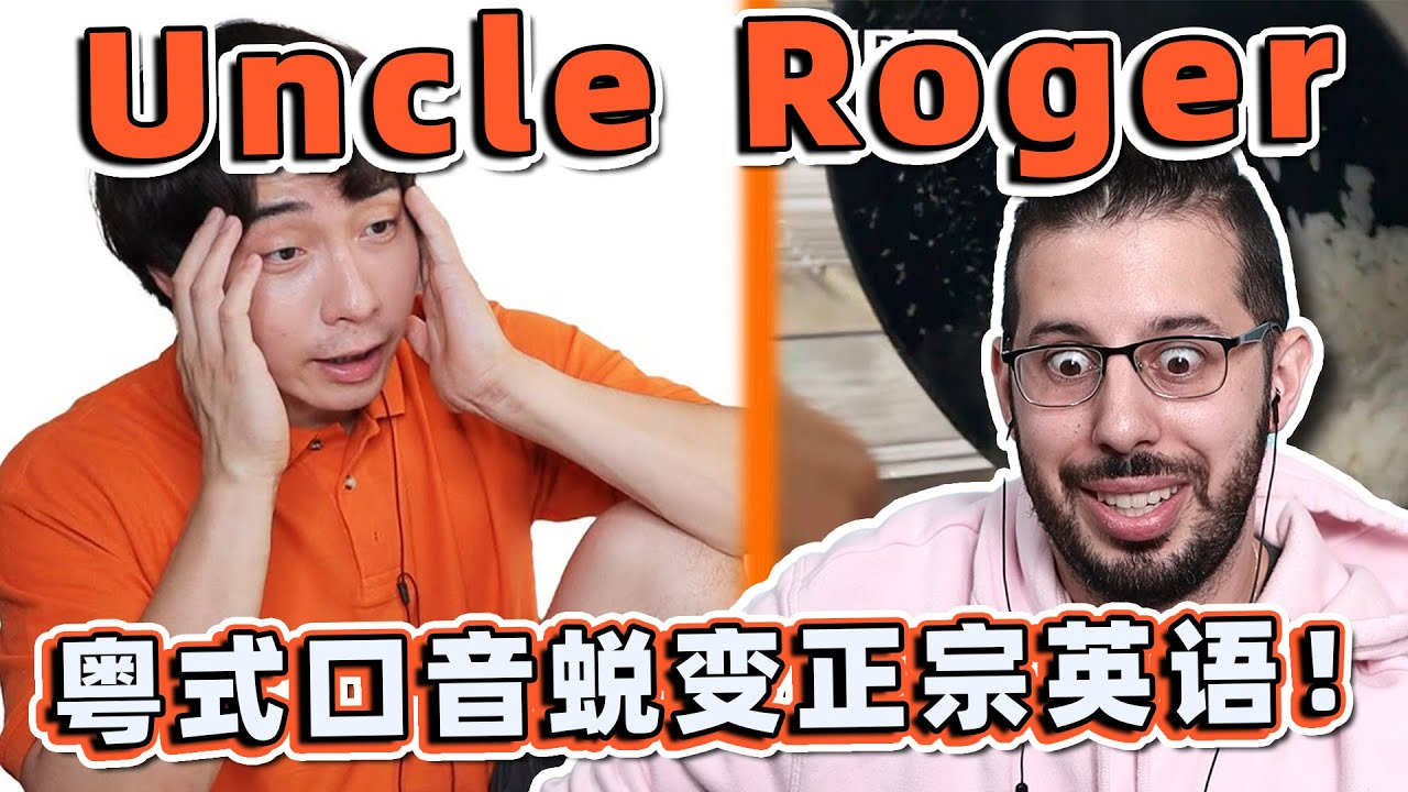 Uncle Roger纯属粤式英语?!粤语口音10分钟蜕变成正宗英语!