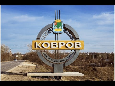 Город в котором я живу, Ковров. Декабрь 2018