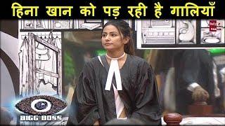 Bigg Boss 11: Hina khan को पड़ रही है गालियाँ !!