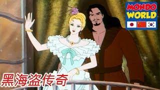 黑海盗传奇 第26集 中文版 |兒童卡通 | 动画 | 為孩子們 | Black Corsair Chinese