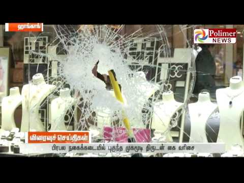 Hongkong : 33 Crore worth Diamond Ring was Robbed in 7 seconds | Polimer News
