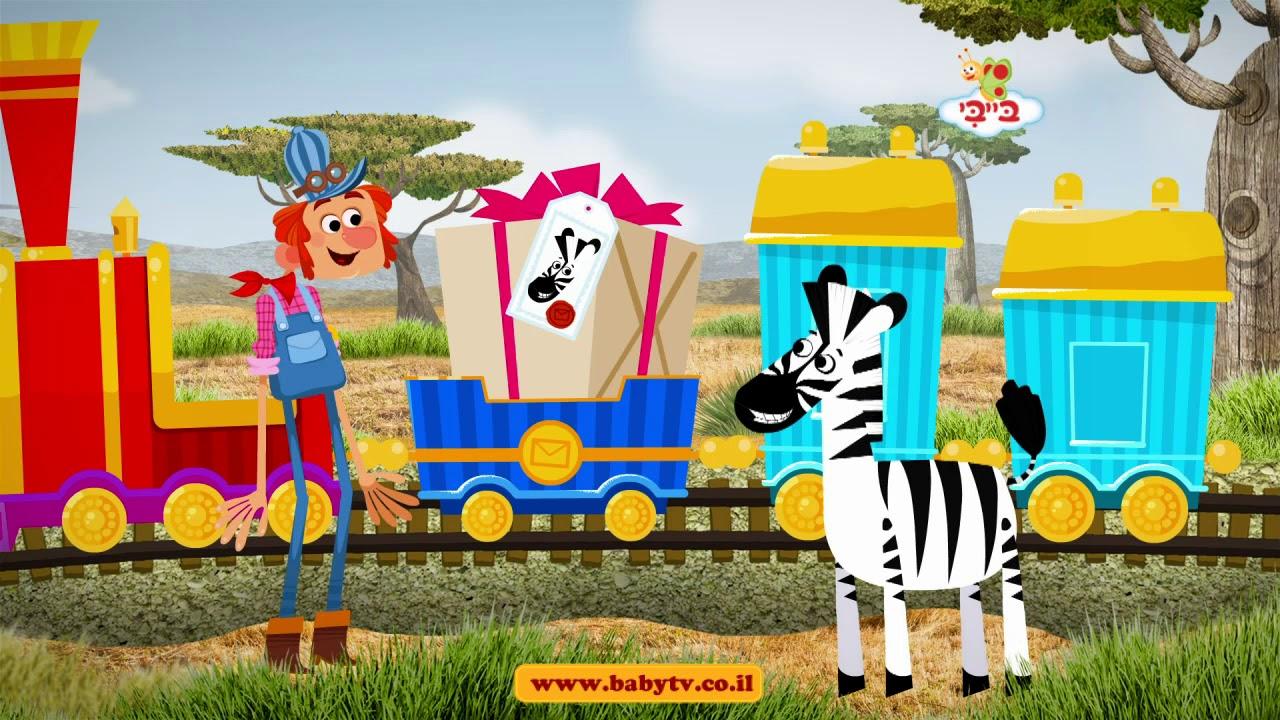 ברכבת הדואר ניסע ונגיע למקומות קסומים, בהם נכיר חברים מיוחדים ומרתקים!