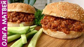 Гамбургер Неряха Джо (Готовьте много салфеток) |  Sloppy Joe Recipe