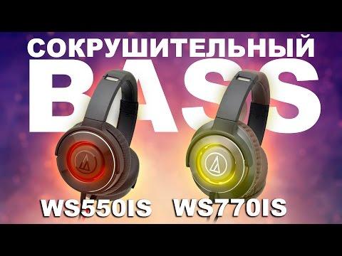 Audio-Technica WS770iS и WS550iS Обзор