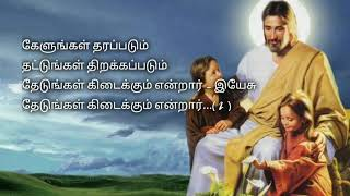 (Old Song) Kelungal Tharappadum   கேளுங்கள் தரப்படும்   Very old Tamil Christian song