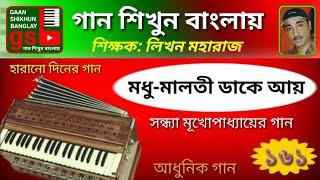 Download lagu Modhu maloti dake ay মধ ম লত ড ক আয Gaan Shikhun Banglay গ ন শ খ ন ব ল য Harmonium gsb MP3