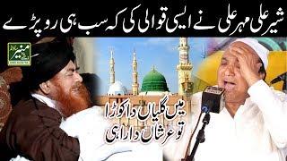 Best Qawali 2019 - Sher Ali Mehr Ali Qawwal - Every One Crying