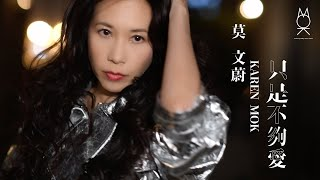 莫文蔚 Karen Mok《只是不夠愛 Not Enough Love》正式版 Official Music Video