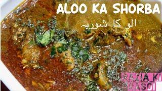 All Time Classic: Aloo Ka Shorba - Razia ki Rasoi