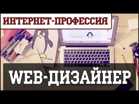 Интернет-профессия: Web-дизайнер. Заработок в Интернете на дизайне проектов.