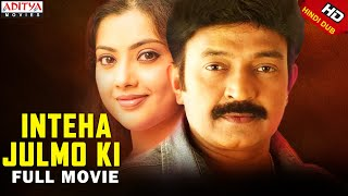 Inteha Julmo Ki Full Hindi Dubbed Movie | Rajasekhar, Meena | Aditya Movies