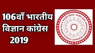 106 वाँ भारतीय विज्ञान कांग्रेस 2019 # LPU # indian science congress 2019