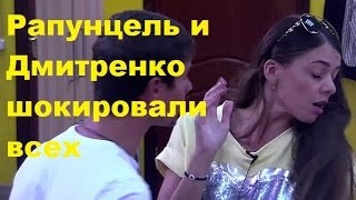 Рапунцель и Дмитренко шокировали всех. Ольга Рапунцель, Дмитрий Дмитренко, ДОМ-2, ТНТ