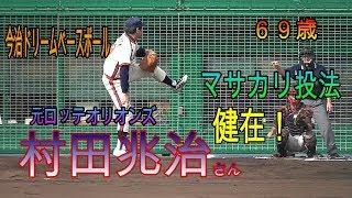 【マサカリ投法!】村田兆治さん(元ロッテオリオンズ)の投球!【今治ドリームベースボール】