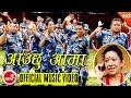 New Dashain Song 2073 2016 Aauhai Babu Dashainma Ghara Chanda Aryal Dharbendra Shahi