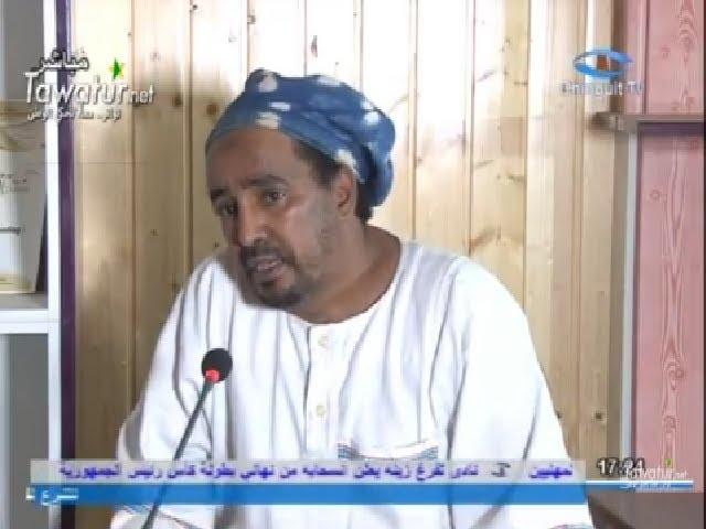هذا هو رأي المخرج السينمائي عبد الرحمن ولد أحمد سالم في الرئيس ولد عبد العزيز والمخرج سيساغو