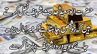 Download Video Wazeefa for Wealth | Hazoor SAW ka bataya Darood ; Rizq mein barkat aur doolat kay hasool kay lia MP3 3GP MP4