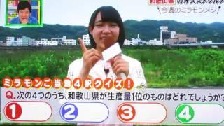 AKB48 Team8 チーム8 和歌山 有田 マルキ 松前寿司 東尾 フジテレビ.