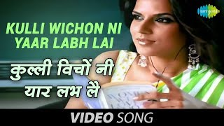 Kulli Wichon Ni Yaar Labh Lai | Punjabi Song Video | Joshilay