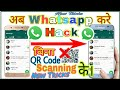 Whatsapp Kaise Hack Kre(Hindi)| How To Hack whatsapp || Whatsapp Hacked || By Technical Duniya Plus