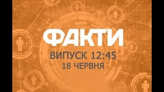 Факты  CTV   Выпуск 1245 18.06.2019