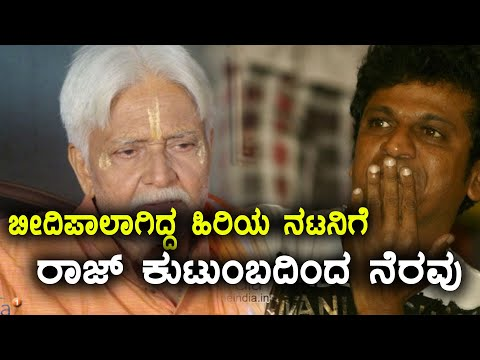 Dr Rajkumar Family help  to senior Actor Sadashiva Brahmavar   Oneindia Kannada