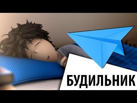Будильник - Alarm - короткометражный мультфильм смешной
