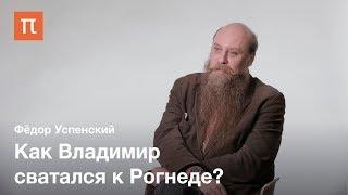Рабы и бастарды — Фёдор Успенский