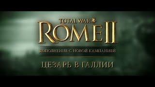 Total War: ROME II - кампания «Цезарь в Галлии»