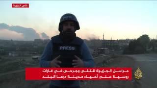 قتلى وجرحى بغارات روسية على مدينة درعا البلد