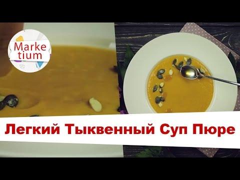 Тыквенный суп как сварить