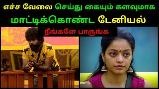 Daniel Caught Red Handed In Bigg Boss 2 Tamil