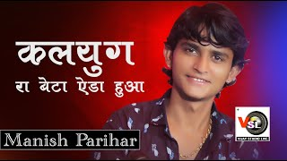 कलयुग रा बेटा // मनीष परिहार का लोकप्रिय भजन // Manish Parihar // Vijay Studio Live //Vsl