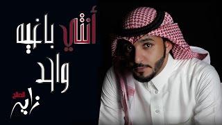 #زايد الصالح - انتي باغيه واحد (النسخة الأصلية) | جلسة 2014