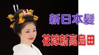 日本髪 新高島田 結い上げプロセス Japanese Bride
